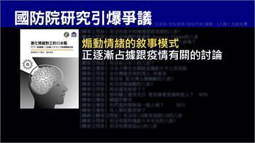 國防院監看PTT八卦版 網友不滿「被點名」成中共...