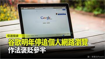 谷歌明年停追個人網路瀏覽 外界褒貶參半