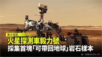火星探測車「毅力號」成功採集首塊岩石樣本