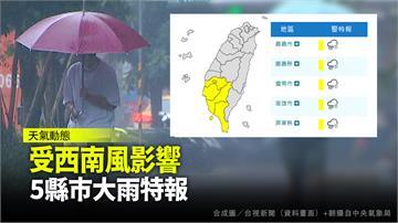 受西南風影響 5縣市大雨特報