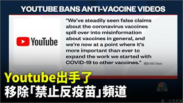 Youtube禁反疫苗內容 俄羅斯官媒頻道遭移除