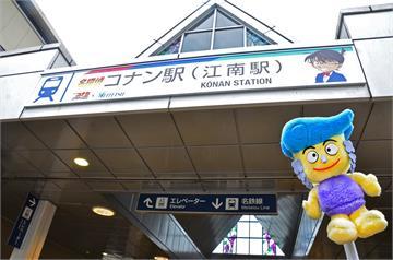 日本車站改名「柯南站」 秒出事!網笑:車上有全身...