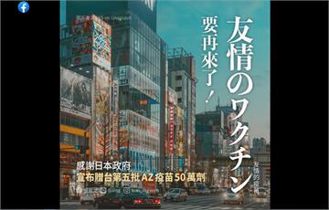 日本再贈AZ 蔡英文喊「友情的疫苗要再來了!」
