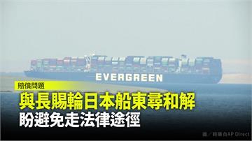 與長賜輪日本船東尋和解 盼避免走法律途徑