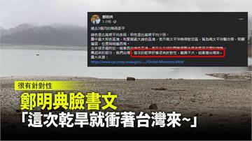 鄭明典臉書文 「這次乾旱就衝著台灣來~」