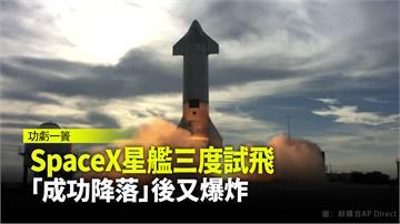 SpaceX星艦三度試飛    「成功降落」後又...