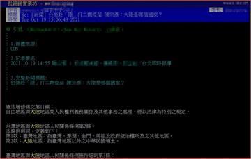 陳宗彥問「大陸是哪個國家?」掀熱議 網友直呼: ...