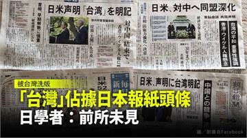 台灣占據日本報紙頭條 日學者:從沒看過