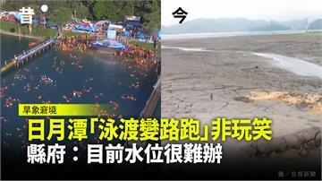 日月潭「泳渡變路跑」非玩笑 縣府:目前水位很難辦