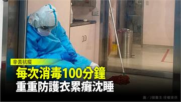 抗疫缺一不可! 清潔員著厚重防護衣 每次消毒10...