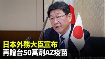 日本外務大臣宣布 再贈台50萬劑AZ疫苗