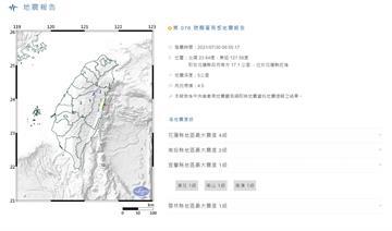 花蓮06:55規模4.5地震 最大震度4級