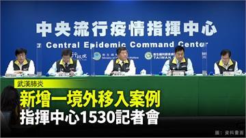 新增一境外移入案例 指揮中心1530召開記者會