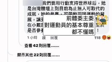 前體委會主委戴遐齡連署支持戴資穎再戰奧運 慘遭網...