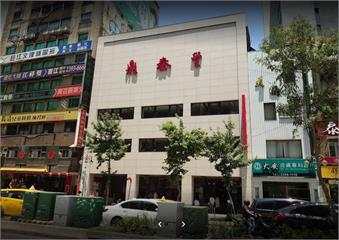 鼎泰豐新生店1離職員工確診 125人篩檢再找出1...