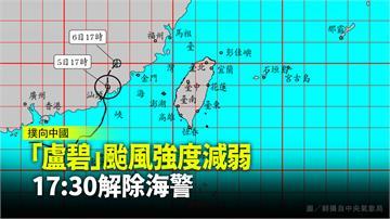 「盧碧」颱風強度減弱  17:30解除海警