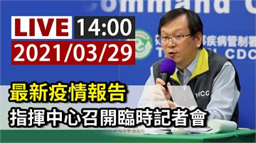 最新疫情報告 指揮中心14:00召開臨時記者會