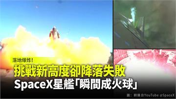 落地爆炸! SpaceX星艦火箭瞬間成火球