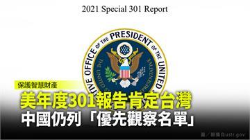 美年度301報告肯定台灣 中國仍列「優先觀察名單...