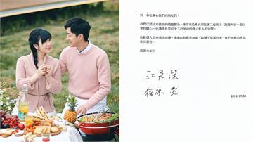 確定離婚! 江宏傑、福原愛發聲明:已結束彼此婚姻...