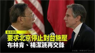 要求北京停止對台施壓 布林肯、楊潔篪再交鋒