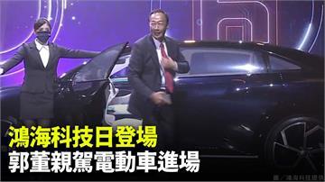 鴻海科技日今登場 郭董親駕鴻海新型電動車亮相