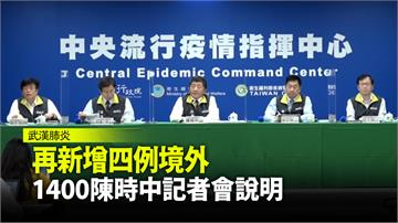 再新增四例境外  1400陳時中記者會說明