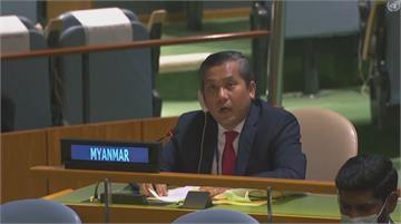 緬甸駐UN大使聲援抗爭 隨即遭軍政府撤職