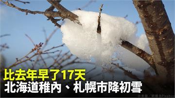 比去年早了17天 北海道稚內、札幌市降初雪