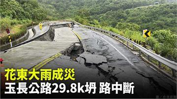 花東大雨成災 玉長公路坍塌中斷「全線封閉中」