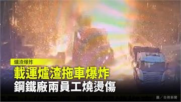 台中后里載運爐渣拖車爆炸 鋼鐵廠2員工燒燙傷