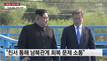 兩韓破冰! 南北韓睽違413天以來 重啟熱線