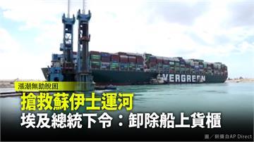 搶救蘇伊士運河 埃及總統下令:準備卸除船上貨櫃