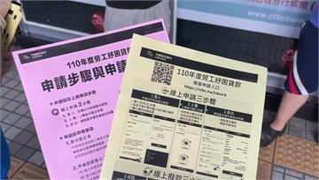 勞工紓困首日申請破10萬人 線上申請比例達98%