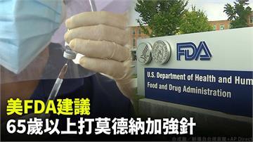 65歲以上 美國FDA建議施打莫德納加強劑