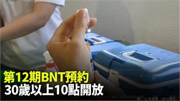 第12期BNT預約  30歲以上10點開放