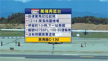 美C-130「快閃」卸貨 載運AIT物品「外交郵...