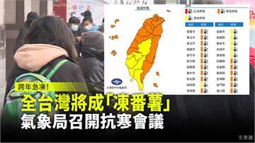 全台灣將成「凍番薯」 氣象局召開抗寒會議