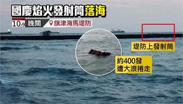 國慶焰火發射筒被捲入海 慶籌會:不影響施放