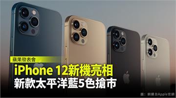 iPhone 12新機亮相 新款太平洋藍5色搶市