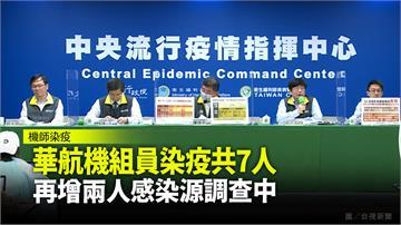 華航機組員染疫共7人 今增兩人感染源調查中
