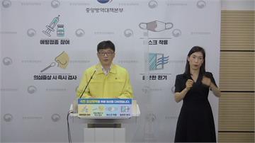 疫情擴散! 南韓疫苗一劑難求 民眾搶打殘劑