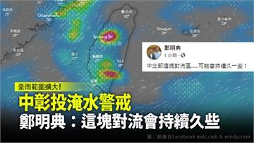 中彰投淹水警戒 鄭明典:這塊對流會持續久些