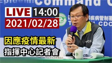 因應疫情最新 指揮中心14:00記者會