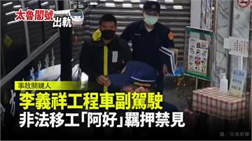 李義祥工程車副駕駛 非法移工「阿好」羈押禁見