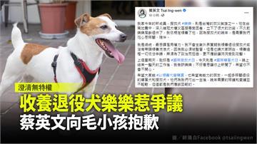 收養退役犬樂樂惹爭議 蔡英文向毛小孩抱歉