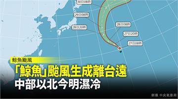 「鯨魚」颱風生成離台遠 中部以北今明濕冷