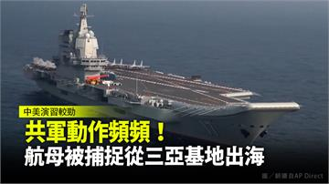 共軍動作頻頻!航母被捕捉從三亞基地出海