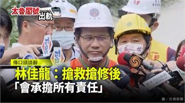 傳口頭請辭  林佳龍:搶救搶修後 會承擔所有責任