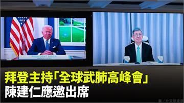 拜登主持「全球武肺高峰會」 陳建仁應邀出席